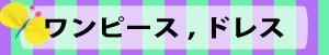 〜ワンピース・ドレス〜