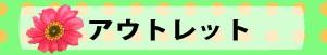 〜アウトレット〜