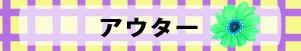 〜アウター〜