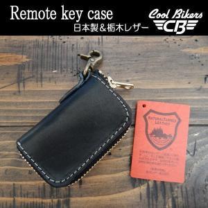 【4色】令和元年 特別セール リモコンキーケース 栃木レザー スマートキー Smart key 本革 日本製 ナスカン付 COOLBIKERS クールバイカーズ Remote key case|coolbikers|16