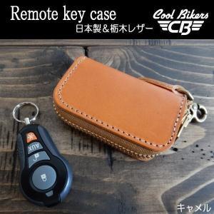 【4色】令和元年 特別セール リモコンキーケース 栃木レザー スマートキー Smart key 本革 日本製 ナスカン付 COOLBIKERS クールバイカーズ Remote key case|coolbikers|15
