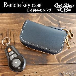 【4色】令和元年 特別セール リモコンキーケース 栃木レザー スマートキー Smart key 本革 日本製 ナスカン付 COOLBIKERS クールバイカーズ Remote key case|coolbikers|18