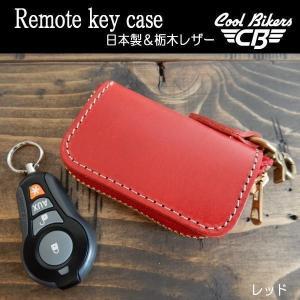 【4色】令和元年 特別セール リモコンキーケース 栃木レザー スマートキー Smart key 本革 日本製 ナスカン付 COOLBIKERS クールバイカーズ Remote key case|coolbikers|17