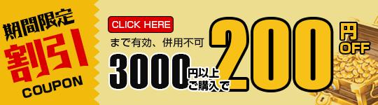3000円以上200円OFFクーポン