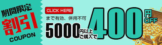 5000円以上400円OFFクーポン