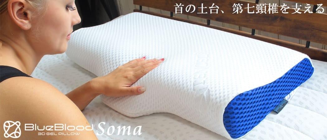 BlueBlood SOMA