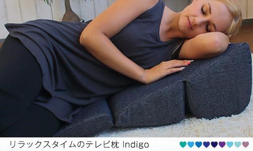 テレビ枕インディゴ