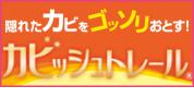 【カビッシュトレール】家庭のカ