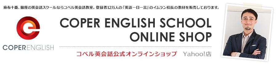 コペル英会話公式オンラインショップ