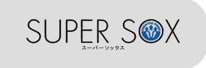 スーパーソックス