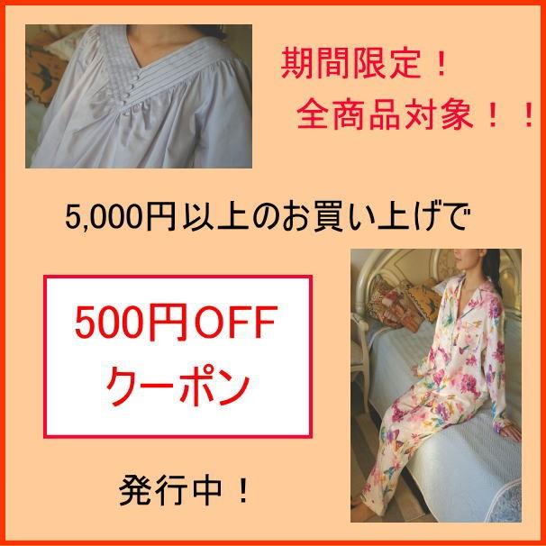 全商品対象!5,000円以上のお買い上げで500円OFFクーポン発行中!!