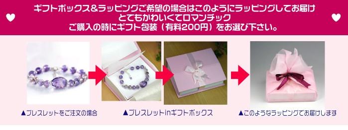 プレゼント用として有料でギフト用ボックスとラッピングも1パッケージ200円でご用意しています。