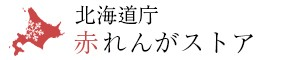 北海道庁赤レンガストア