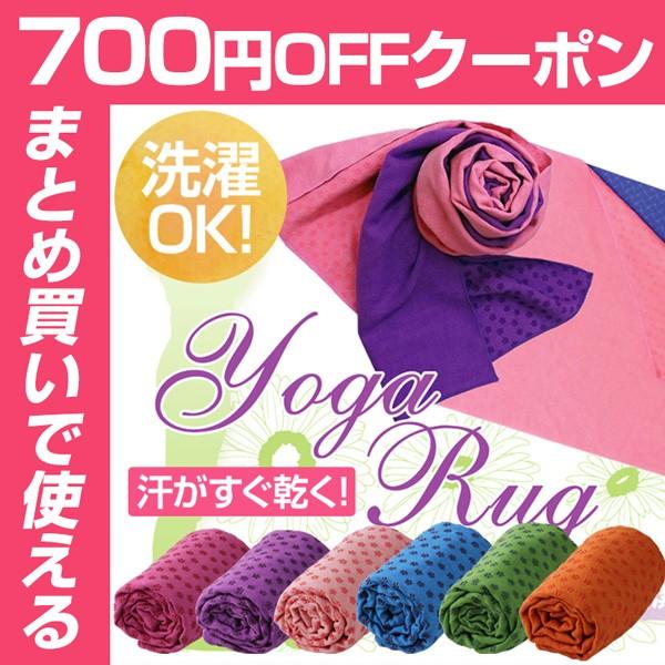 ヨガタオル10点以上まとめ買いで使える700円OFFクーポン