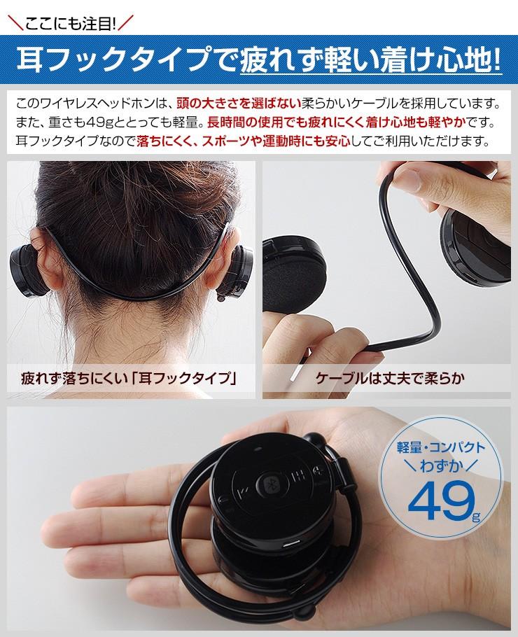 Bluetooth4.0対応 ワイヤレスヘッドホン