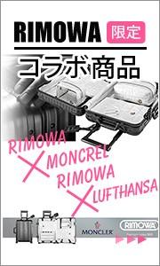 RIMOWA 限定コラボ商品