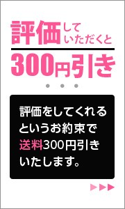 評価していただくと300円引き