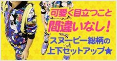 スヌーピー総柄の上下セットアップ★可愛く目立つこと間違いなし!