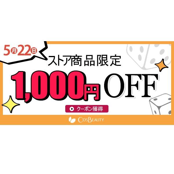 5/22ゾロ目の日1000円クーポン
