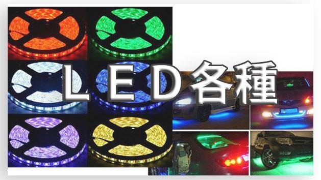 LEDライト各種
