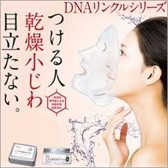 DNAリンクル