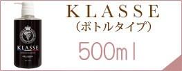 クラッセ500