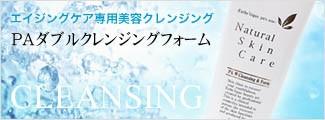 エイジングケア専用美容クレンジング PAダブルクレンジングフォーム