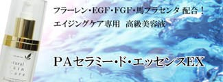 フラーレン EGF FGF 馬プラセンタ配合!高級美容液PAセラミードエッセンス