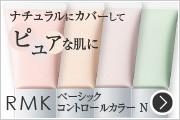 RMK ベーシック コントロールカラー N