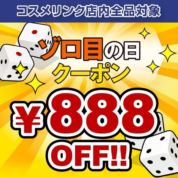 ゾロ目の日限定クーポン☆10,000円以上のお買い上げで888円OFF!!