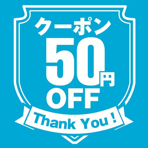 コスメマーケット ヤフー店で使える全商品50円引きクーポン