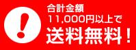 10000円以上は送料無料