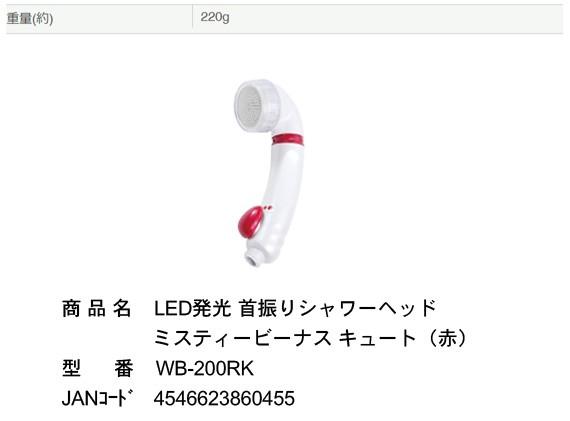 LED発光 首振りシャワーヘッド ミスティービーナス キュート(赤/青)