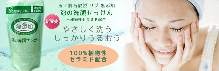 リブ洗顔石鹸