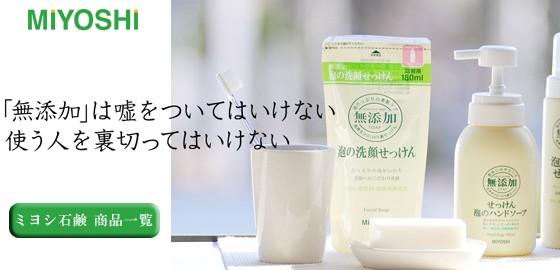 ミヨシ石鹸 商品一覧