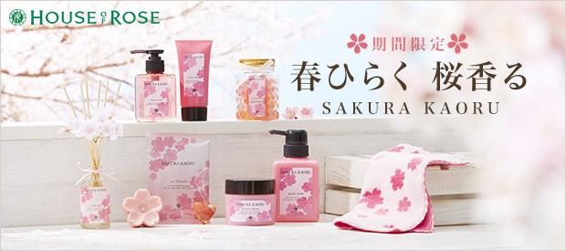 ハウスオブローゼ桜香る