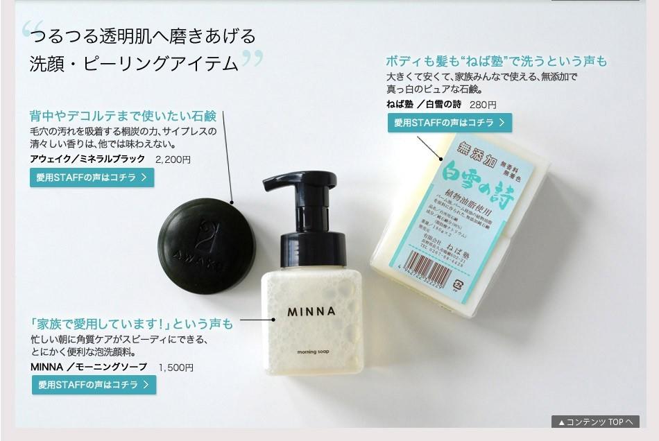 つるつる透明肌へ磨きあげる 洗顔・ピーリングアイテム