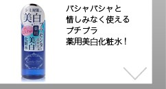 バシャバシャ惜しみなく使えるプチプラ薬用美肌化粧水!