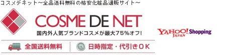コスメデネット〜全国送料無料の格安通販サイト