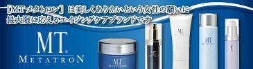 【MTコスメティクス】