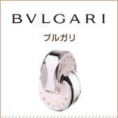 BVLGARI(ブルガリ)