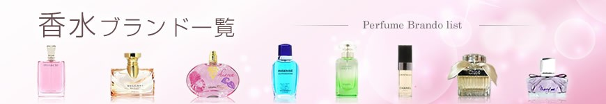 香水ブランド一覧
