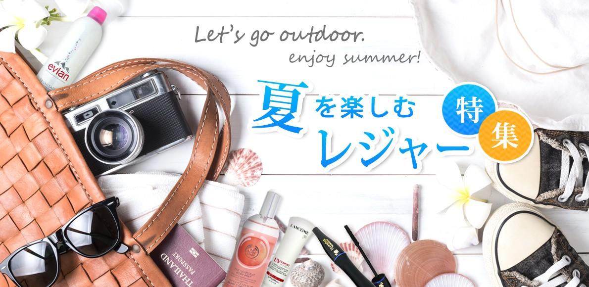 夏のレジャー特集特集