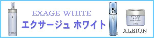 アルビオンエクサージュホワイト