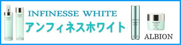 アンフィネスホワイト