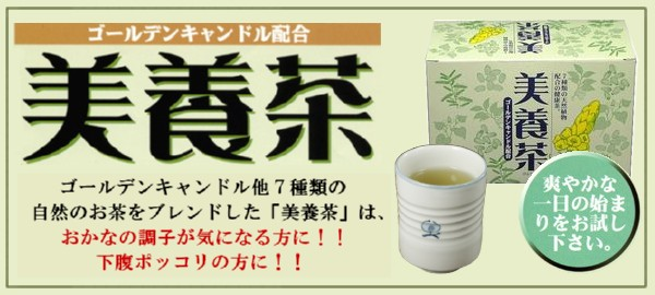 お腹スッキリ!!美養茶