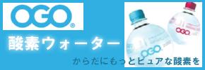 [OGO] 酸素ウォーター
