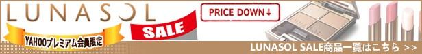 ルナソル プレミアム会員価格セール 期間限定