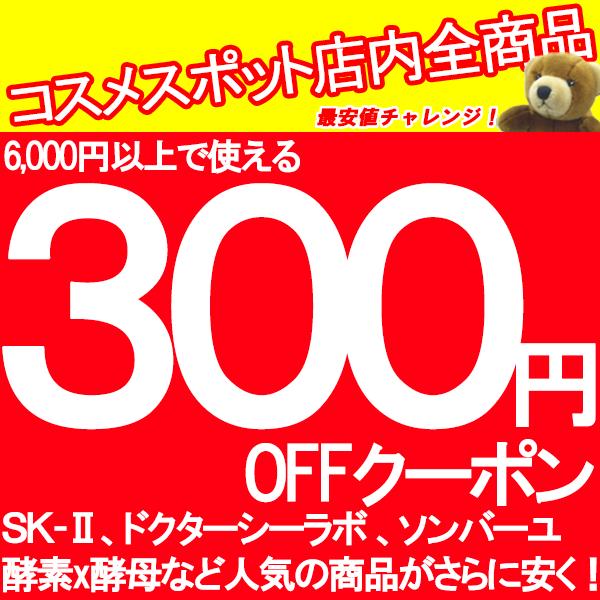 コスメスポット300円OFFクーポン