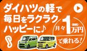 月々1万円(税別)で乗れる!ダイハツの軽で毎日をラクラクハッピーに♪